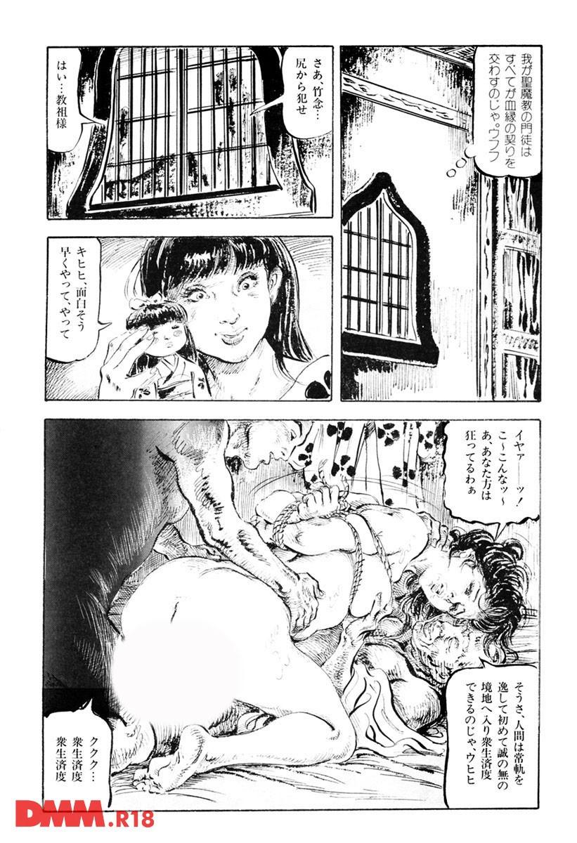 昭和同人 エロ漫画