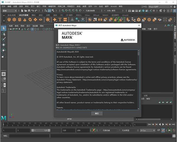 maya2020破解版下載-autodesk maya 2020.1中文破解版 附安裝教程-當快軟件園