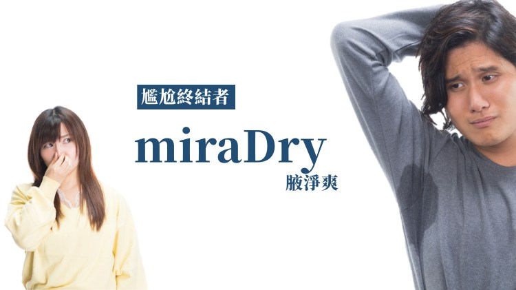 miraDry除三害—— 汗、臭、毛掰掰
