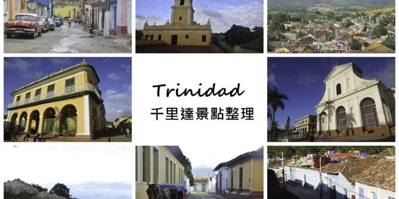 古巴千里達   景點精選總整理懶人包