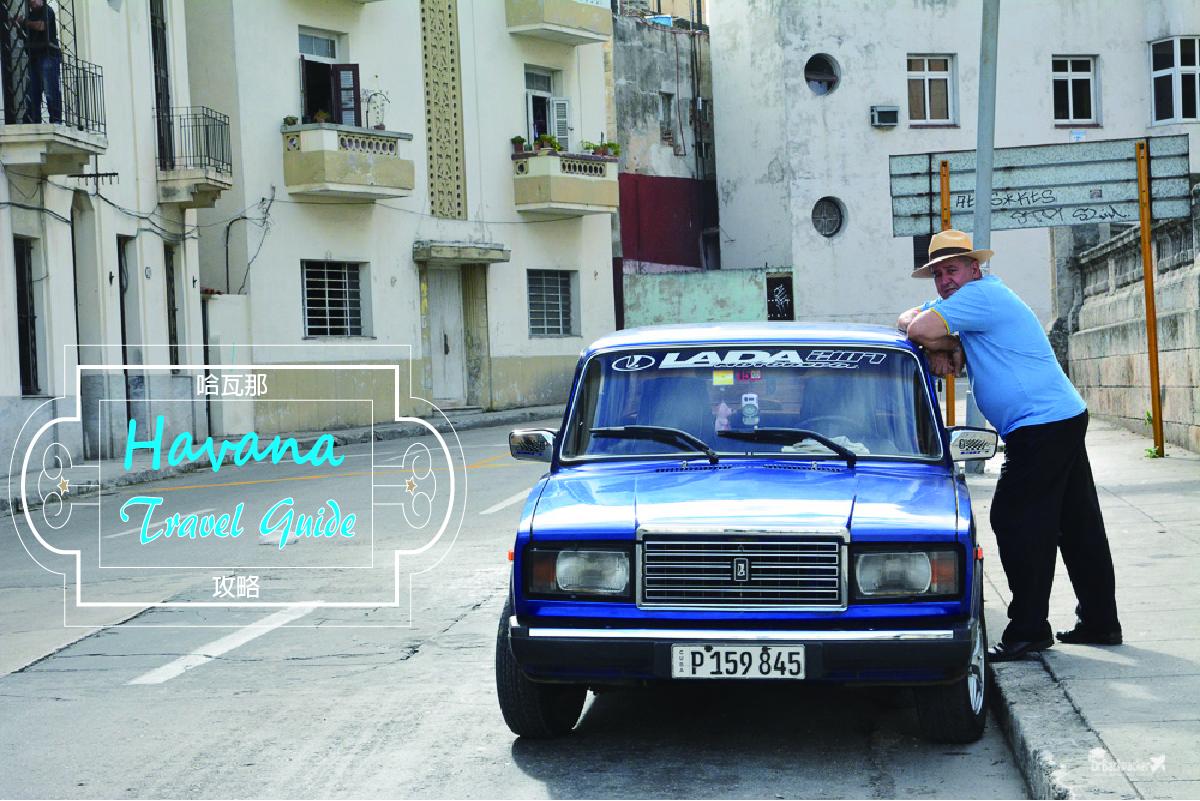 古巴哈瓦那自由行攻略   景點 交通 住宿 美食 必買懶人包