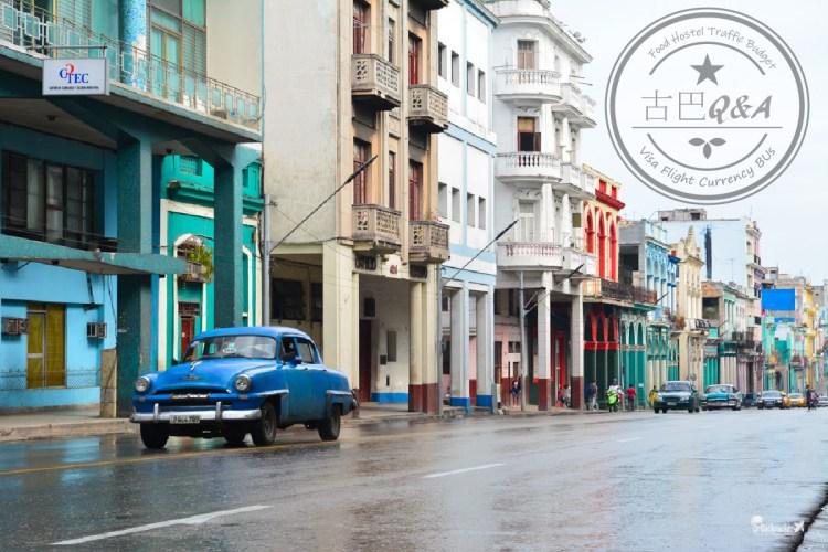 古巴自由行Q&A懶人包 機票 景點 美食 交通 換匯 旅遊季節 一篇解決您所有疑問