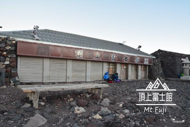 富士山住宿推薦 | 有別於御來光館的新選擇 頂上富士館