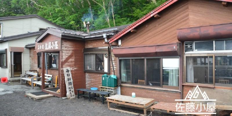 富士山住宿推薦 | 五合目 佐藤小屋