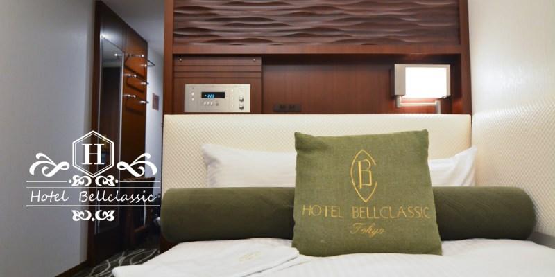東京 池袋住宿推薦 | 山手線步行5分鐘 高CP值飯店 hotel bellclassic tokyo
