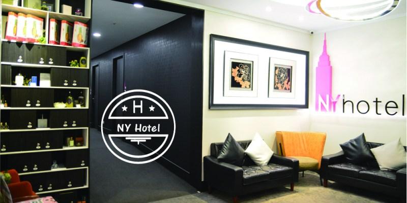 淡水住宿推薦 | 淡水捷運站正對面 擁有無敵海景的輕奢華NY Hotel