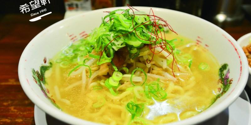 東京新宿美食推薦 | 希望軒 東京唯一店鋪就在新宿三丁目