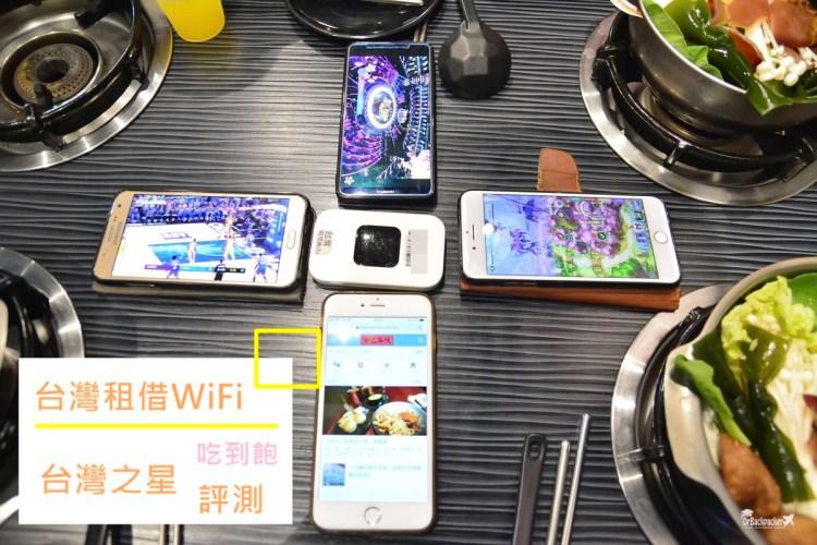 台灣自由行   台灣租借WiFi分享器 台灣之星 吃到飽評測心得