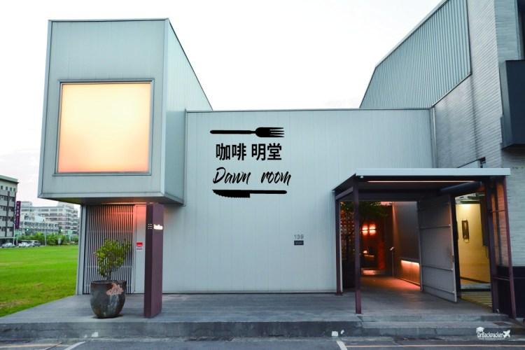 台南安平咖啡 | Dawn Room 寧靜低調的咖啡明堂