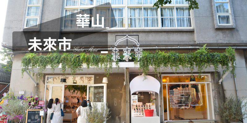 台北華山文創園區   未來市 網羅台日33個設計品牌的文青必逛市集
