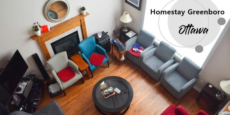 渥太華住宿推薦 | 深入當地文化且富人情味的綠波羅民宿 Homestay Greenboro