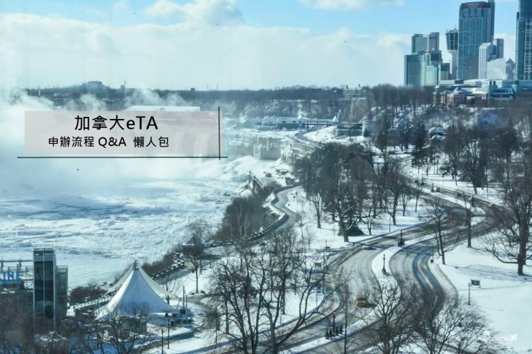 加拿大eTA電子旅行證Q&A懶人包 | 線上申請流程、準備文件、注意事項 一篇就搞定