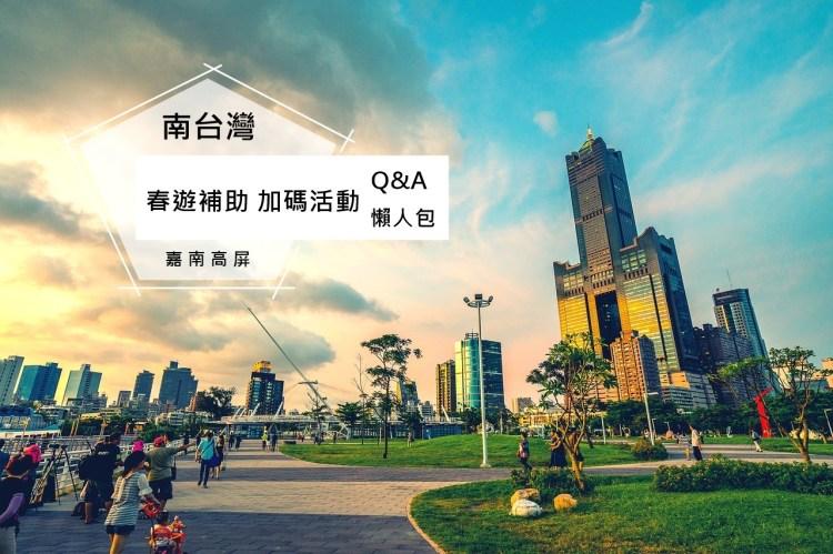 2019春遊補助 南台灣加碼補助篇 | 高雄 台南 嘉義 屏東 Q&A 懶人包