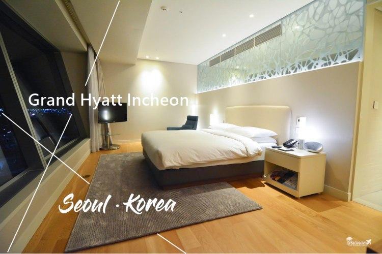 首爾仁川機場住宿推薦 | 仁川君悅酒店 Grand Hyatt Incheon 豪華行政套房體驗