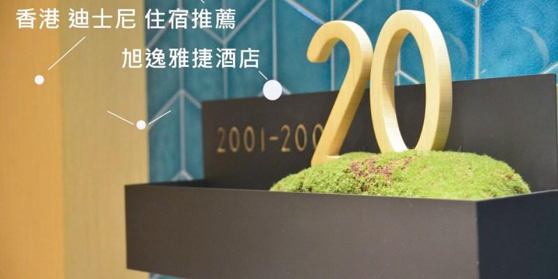 香港迪士尼住宿推薦   距離迪士尼最近的平價優質飯店 旭逸雅捷酒店
