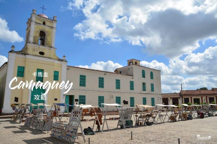 古巴卡馬圭自由行攻略   行程建議、景點、交通、美食、住宿、購物 懶人包