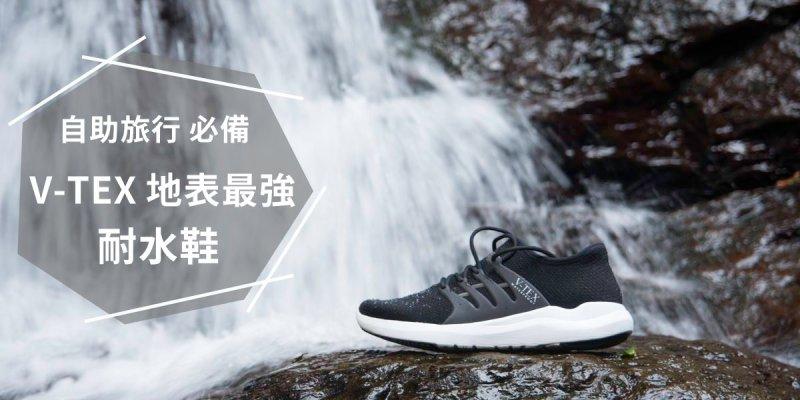 自助旅行必備推薦 | 防水、透氣、超輕量的V-TEX 地表最強耐水鞋 香港、韓國、納米比亞實際體驗心得