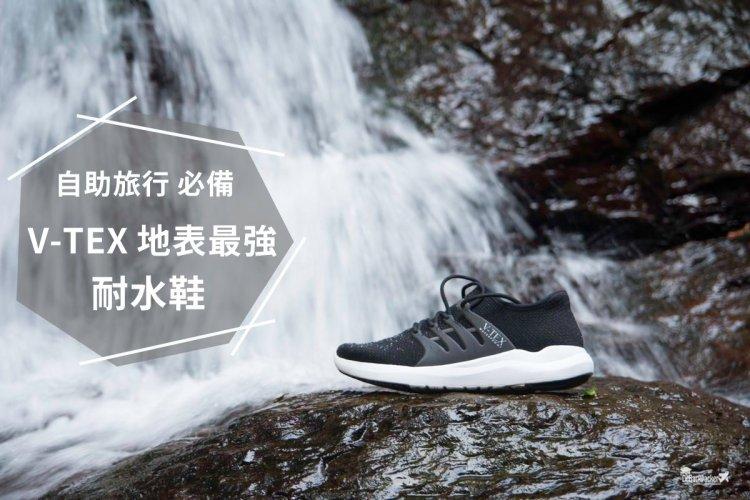 自助旅行必備推薦   防水、透氣、超輕量的V-TEX 地表最強耐水鞋 香港、韓國、納米比亞實際體驗心得