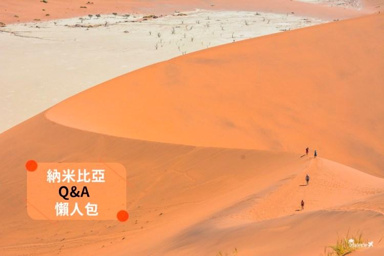 納米比亞自由行Q&A懶人包   機票 景點 美食 交通 換匯 旅遊季節 一篇解決您所有疑問