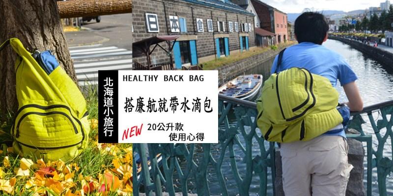 搭廉航出國就靠它 | 超輕量、超強收納的Healthy Back Bag水滴單肩側背包20L心得評測