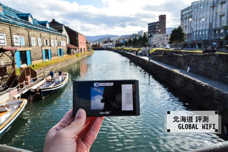 北海道網路   GLOBAL WiFi 機吃到飽 租借流程、連線速度體驗分享