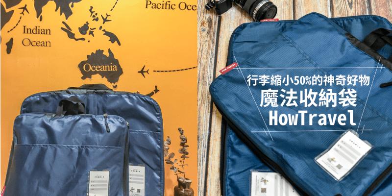 旅行收納好物推薦   好旅行 魔法收納袋 讓你行李縮小50%的行李收納壓縮袋