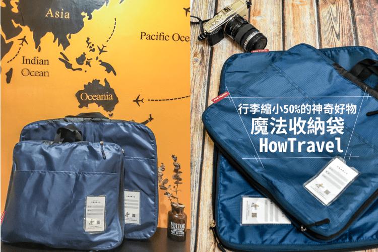 旅行收納好物推薦 | 好旅行 魔法收納袋 讓你行李縮小50%的行李收納壓縮袋