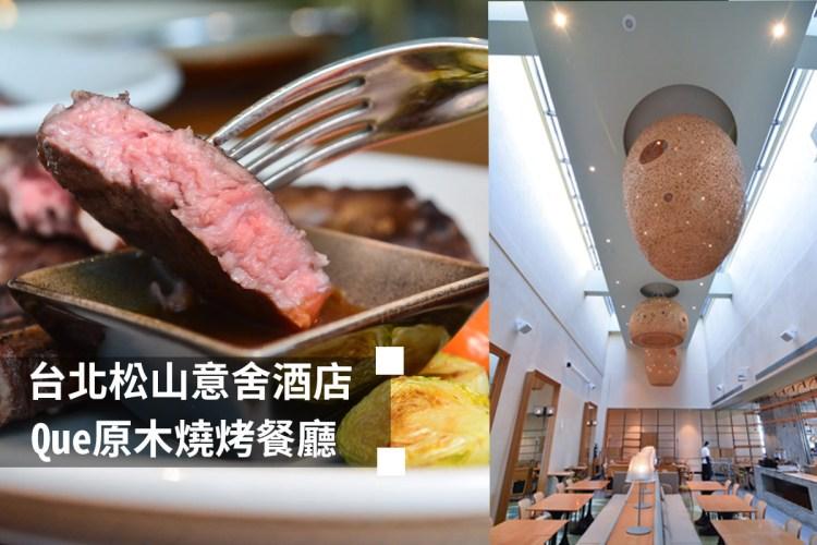 松山車站美食推薦   Que原木燒烤餐廳 無敵美景高樓景觀餐廳 商務朋友聚餐的好選擇