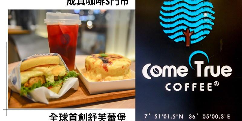 台北東區美食   成真咖啡S門市 全球首創舒芙蕾堡,網美們必吃的IG視覺系外帶創意美食