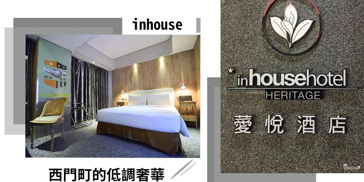 西門町住宿推薦 | 薆悅酒店西寧館 繁華鬧區中的隱密奢華精品設計旅店