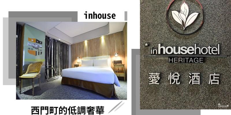 西門町住宿推薦   薆悅酒店西寧館 繁華鬧區中的隱密奢華精品設計旅店