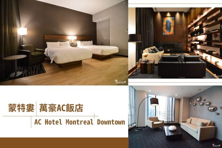 加拿大蒙特婁住宿推薦 | 位於市中心的萬豪 AC 飯店 挑高現代簡約風 飯店新