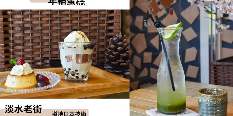 淡水老街美食推薦 | Mori一守幸福年輪蛋糕 承襲道地日本味且嚴選高檔食材