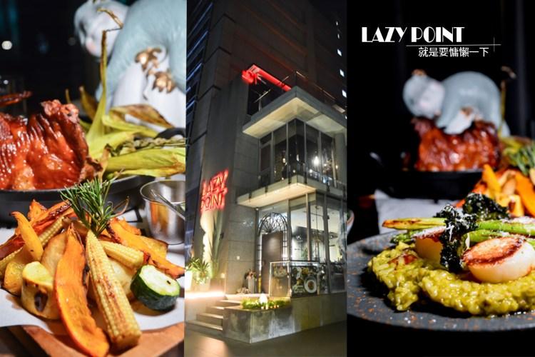 內湖科技園區美食 | 下班後耍廢的好地方 LAZY POINT 餐酒館 異國料理、酒吧一次滿足