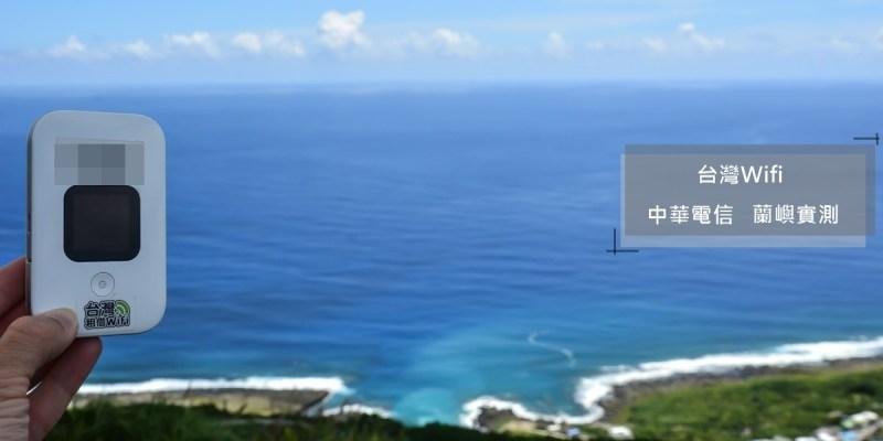 蘭嶼偽出國wifi機推薦   上網唯一的選擇就是台灣租借WiFi分享器 中華電信 吃到飽評測心得