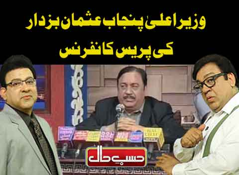 msd btm install 3 phase 4 wire energy meter wiring diagram dunya news watch latest hasb e haal comedy program 31 january 2019
