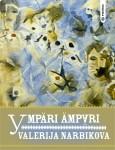 Valerija Narbikovan romaani Ympäri ämpäri -kansikuva