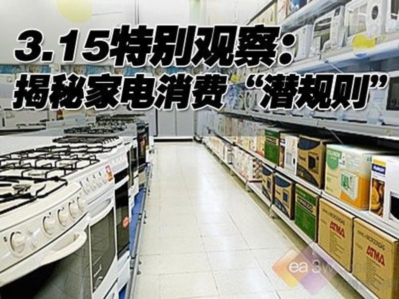 """3.15特別觀察:揭秘家電消費""""潛規則"""" -萬維家電網"""