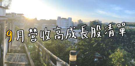 【營收選股篇】 9 月營收高成長股清單:遠距商機 PC、NB 持續發燙到第 4 季!