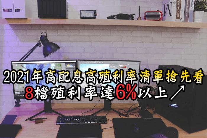 2021 年高配息、高殖利率清單搶先看:8 檔殖利率達 6% 以上↗