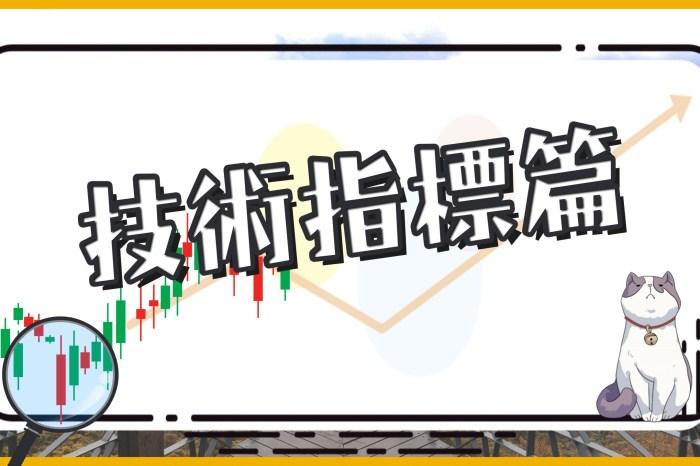 【技術指標】一定要看懂股票的「量價關係」,買在股價有效起漲點!