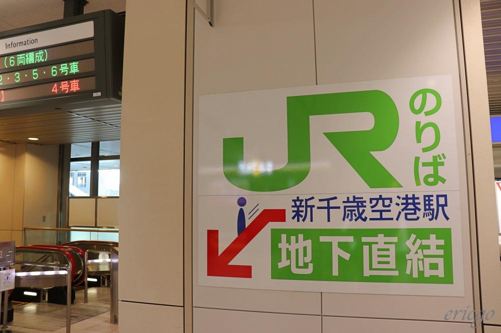 北海道|新千歲機場到札幌 - 搭JR 快速Airport號只要37分鐘,購票搭乘超簡單! - 艾瑞克 Go