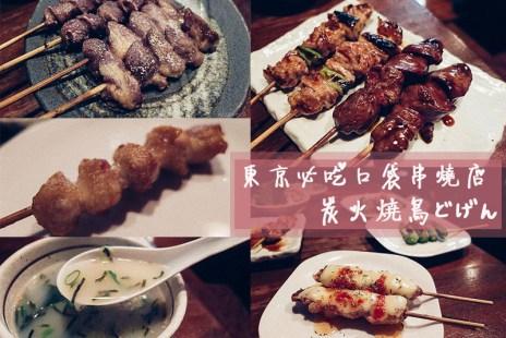 東京必吃美食 日劇中的傳統居酒屋炭火焼鳥どげん 日本上班族最愛超好吃的雞肉串燒