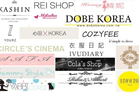 購物|我的購物名單大推薦-日貨/韓貨/台拍/飾品-網拍購物整理分享