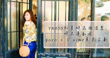 潮聚 YAHOO風格部落客-初夏時尚潮流聚 時尚運動風 x gozo x S'aime東京企劃 x 圓滾包穿搭