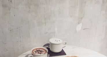 咖啡廳|台北天母秘境 藝術與咖啡的日常 INFINITY .Yes Lounge 讓人放鬆的甜點x咖啡x酒