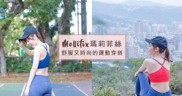 穿搭|運動也能穿得舒服又時尚!Mollifix瑪莉菲絲動塑系列 輕盈呼吸BRA/Move Free提臀動塑褲