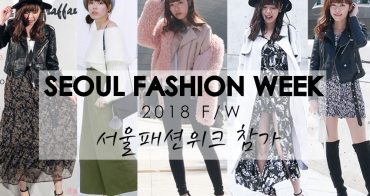 2018流行穿搭|F/W首爾時裝周 6種穿搭總整理-See My Seoul Fashion Week Outfit