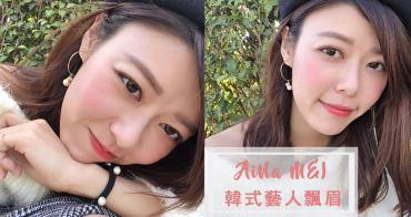 飄眉|飄眉和霧眉哪個好? 超自然又方便的韓系眉毛 - AiNa MEI韓式藝人飄眉