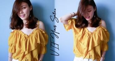 芝山天母髮廊|頭髮蓬蓬的小秘密&顯白氣質的百搭「肉桂奶茶棕」!VIF Hair Salon